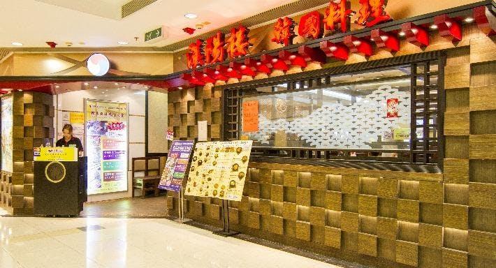 Han Yang Ru Korean Restaurant 漢陽樓韓國料理 Hong Kong image 13