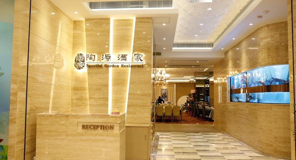 Sportful Garden Restaurant - Olympian City 陶源酒家 - 奧海城 Hong Kong image 1