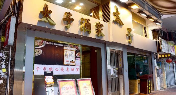 Prince Restaurant 太子酒家 Hong Kong image 2