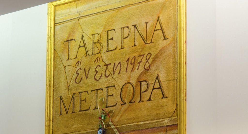 Taverna Meteora Nürnberg image 1