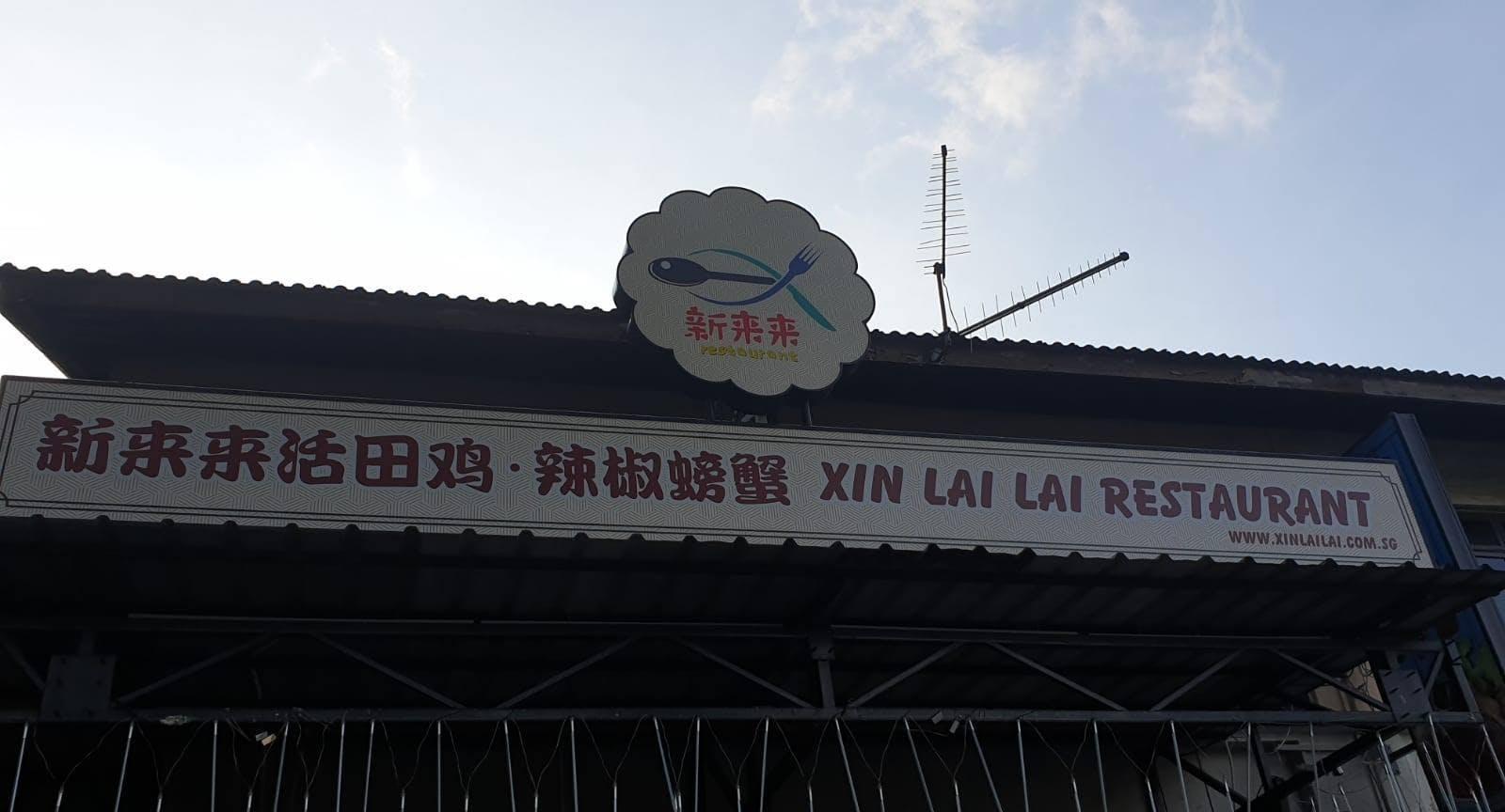 Xin Lai Lai Seafood Restaurant 新來來海鮮館 Singapore image 3