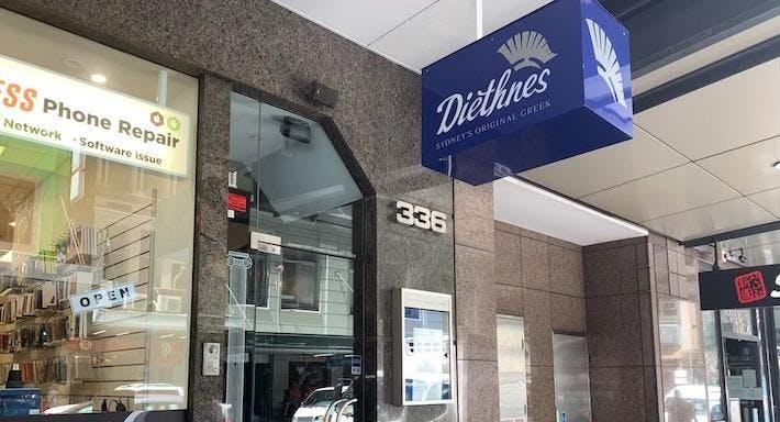 Diethnes Greek Restaurant Sydney image 2