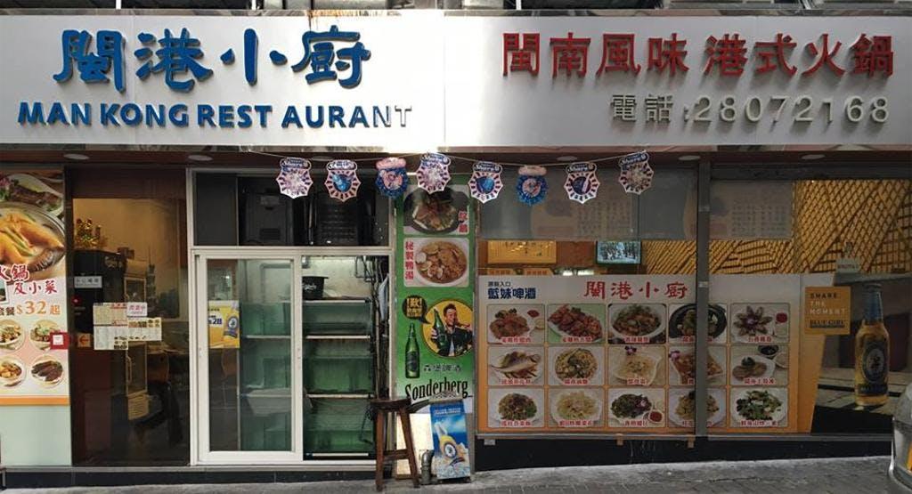 閩港小廚 Man Kong Restaurant Hong Kong image 1