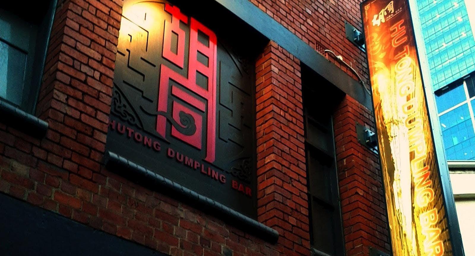 HuTong Dumpling Bar Melbourne image 3