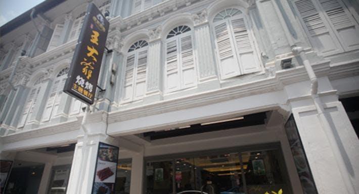 Wang Da Ye BBQ 王大爷烧烤 Singapore image 2