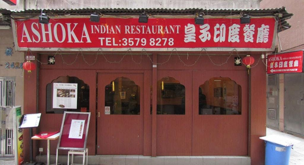 Ashoka Indian Restaurant 皇子印度餐廳 Hong Kong image 1