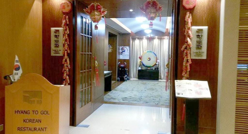 Hyang-to-gol Korean Restaurant - Amara Hotel Singapore image 1