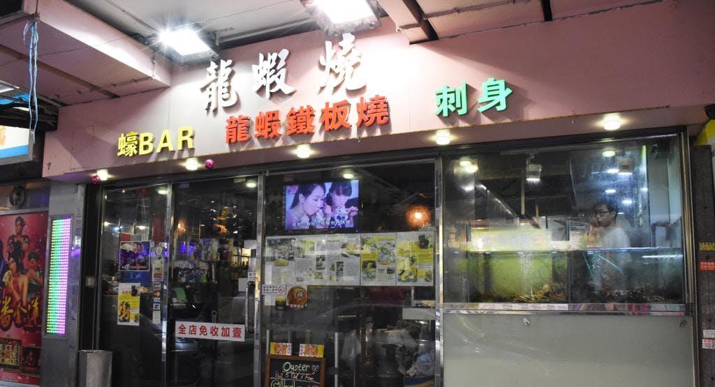 龍蝦燒 BBQ Lobster Hong Kong image 1