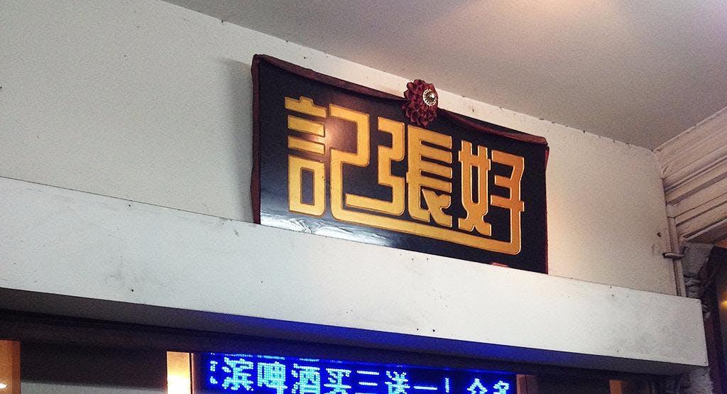 Hao Zhang Ji Chicken Hot Pot