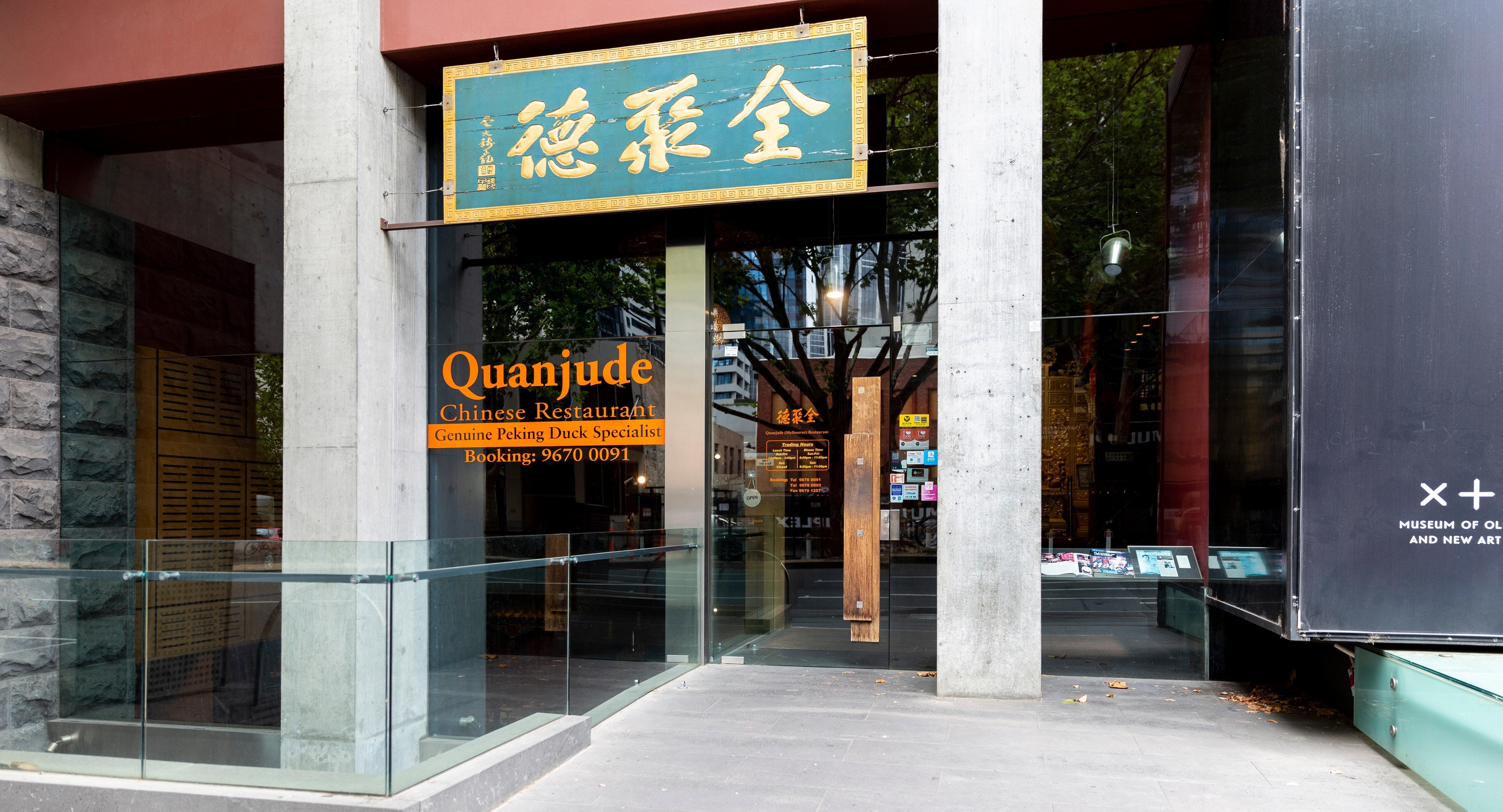 Quanjude Peking Duck Restaurant Melbourne image 2