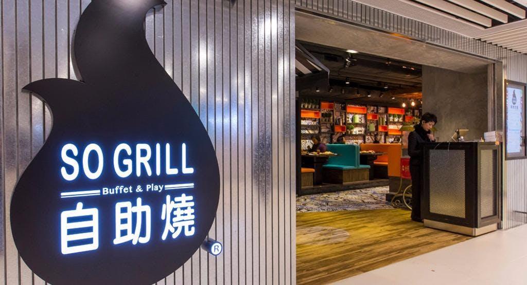 自助燒 SO GRILL Hong Kong image 1