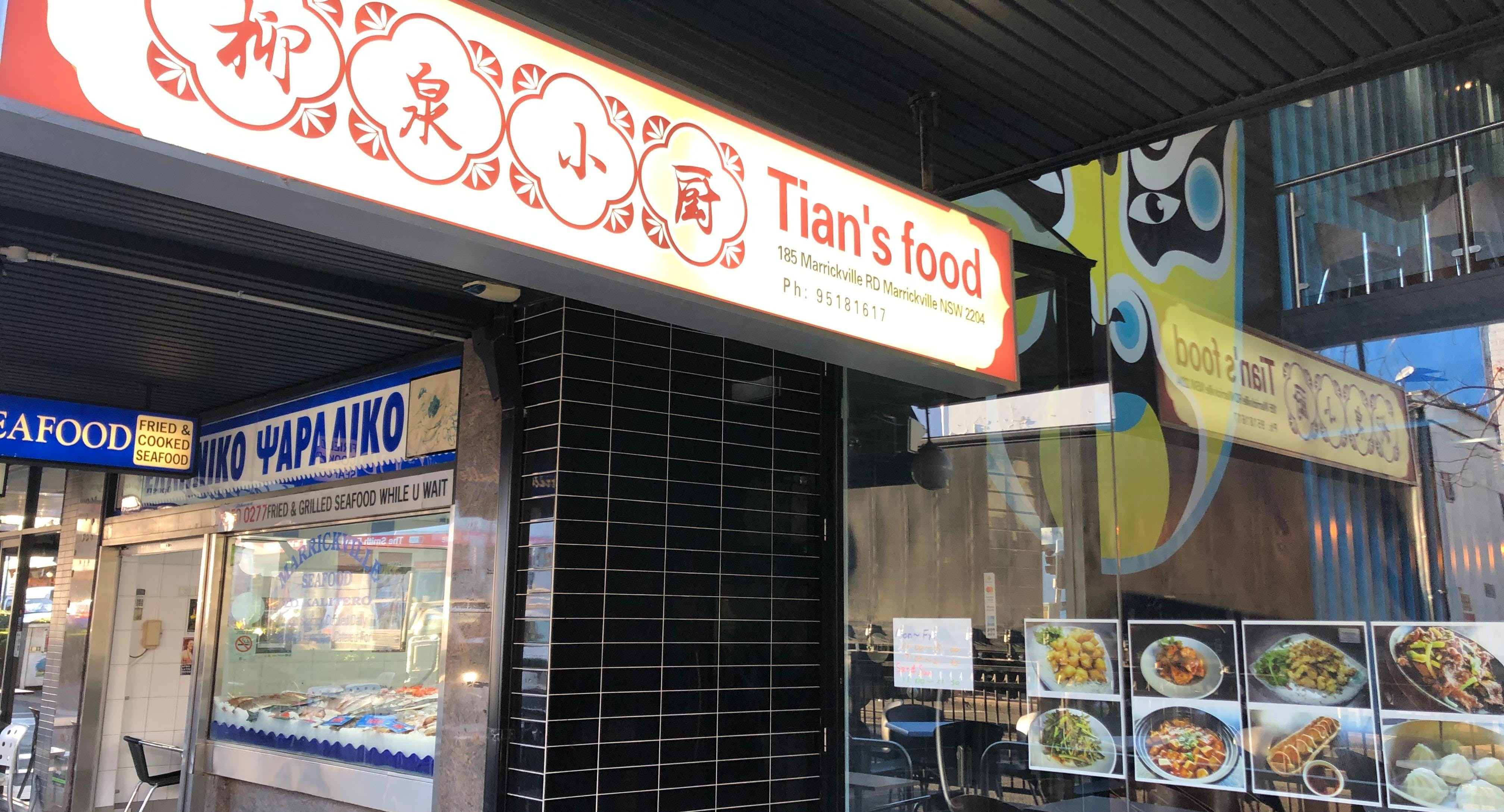 Tian's Food 柳泉小厨 Sydney image 3