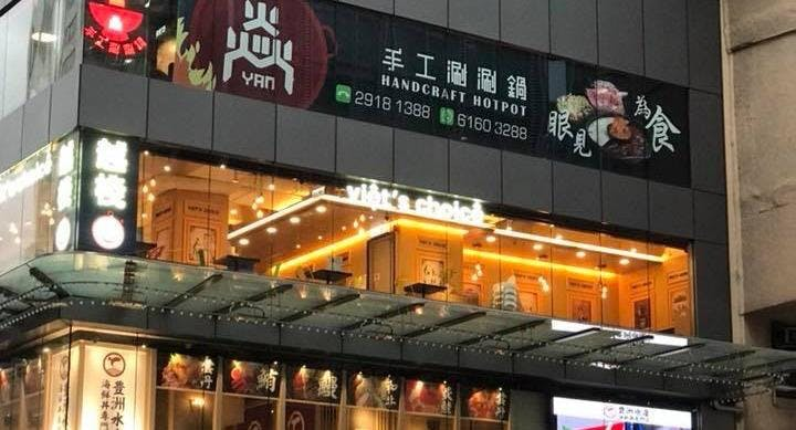 Yan Handcraft Hotpot - 焱手工涮涮鍋 Hong Kong image 2