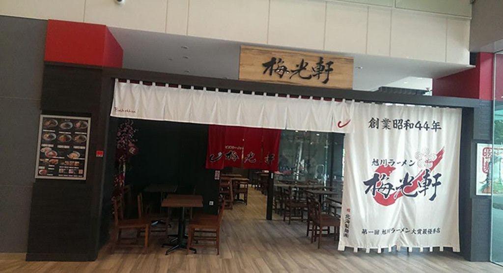 Baikohken Japanese Ramen Restaurant Singapore image 1