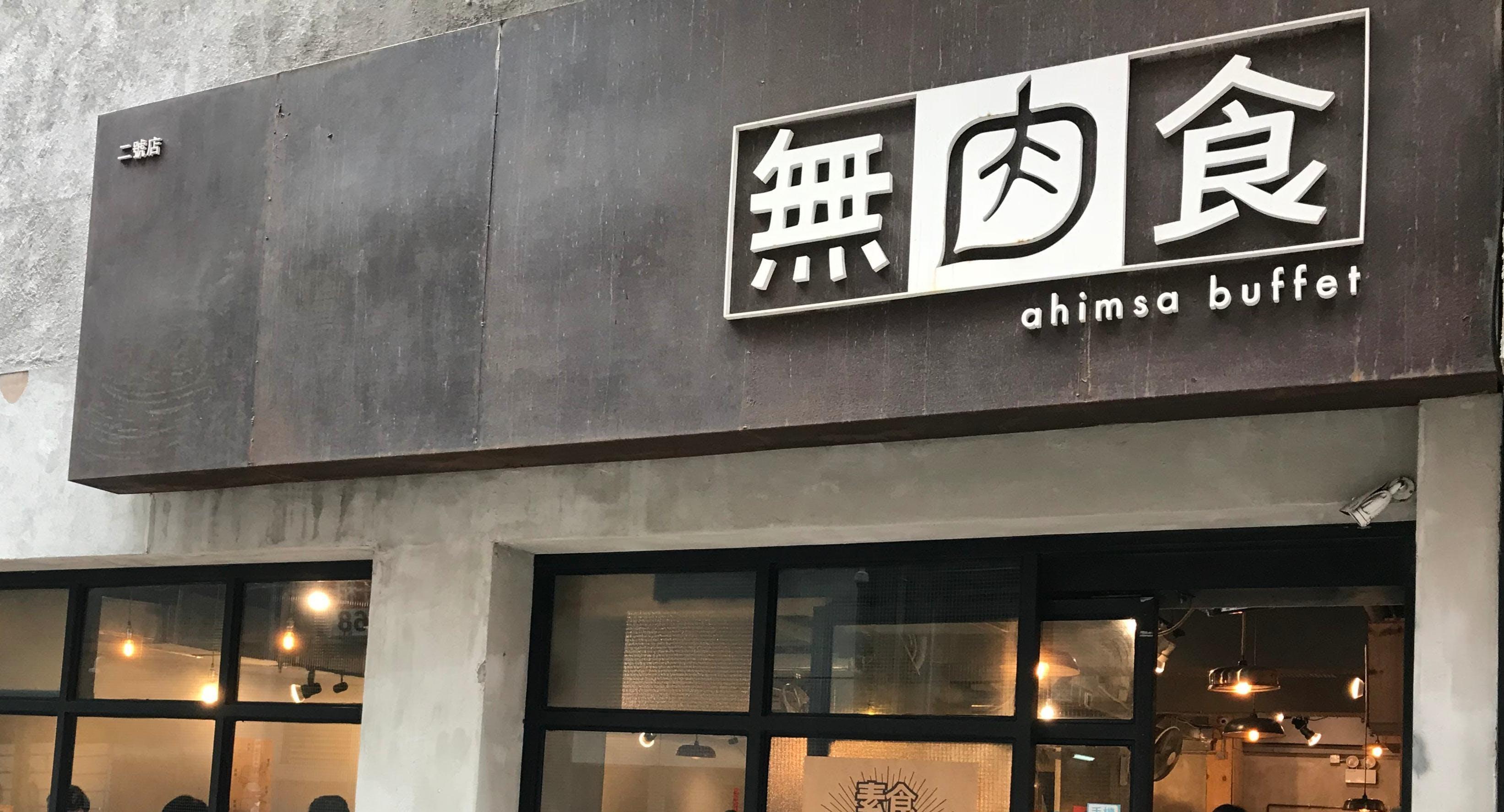 Ahimsa Buffet 無肉食 - Jordan Hong Kong image 1