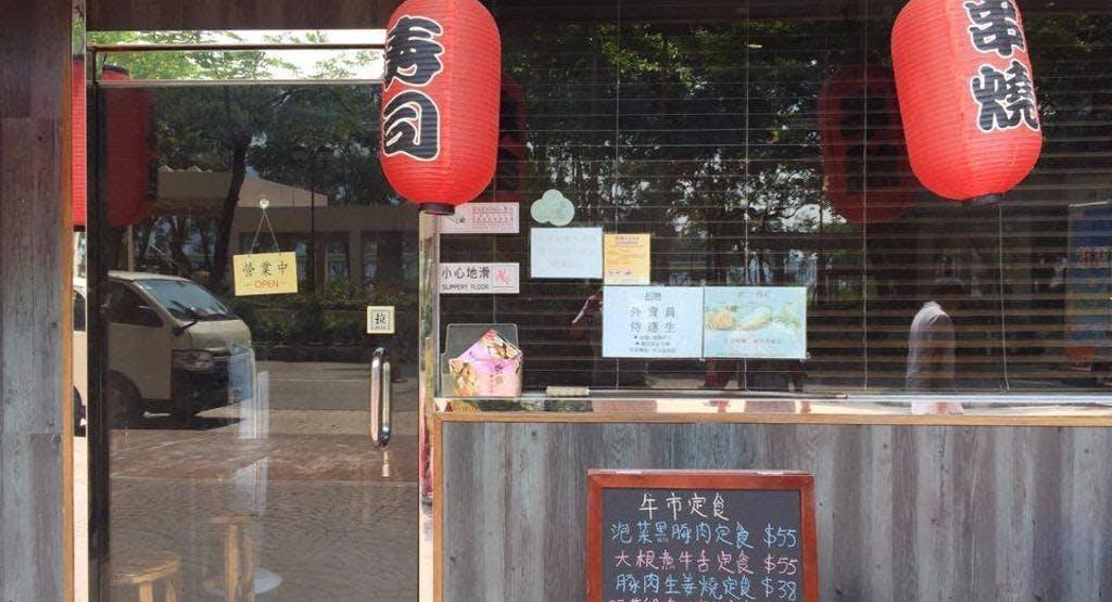 松板日本料理 Matsuzaka Japanese Restaurant Hong Kong image 1