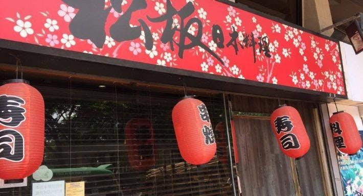松板日本料理 Matsuzaka Japanese Restaurant Hong Kong image 2