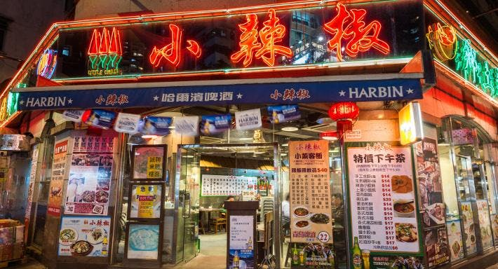 小辣椒 Little Chilli Hong Kong image 2