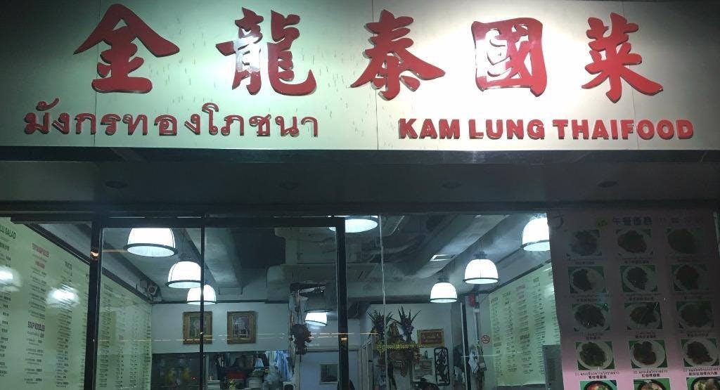 金龍泰國菜 Kam Lung Thaifood Hong Kong image 1