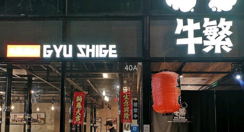 Gyushige