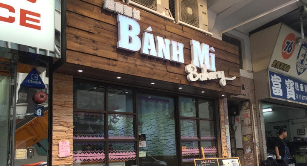 Banh Mi Bakery Hong Kong image 1