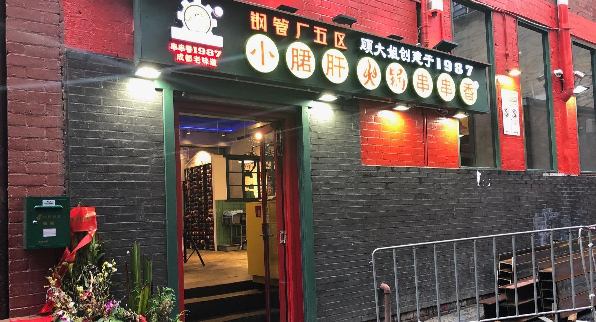 Xiao Jun Gan Hotpot - Melbourne