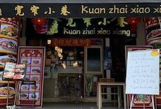 Kuan Zhai Xiao Xiang 宽窄小巷