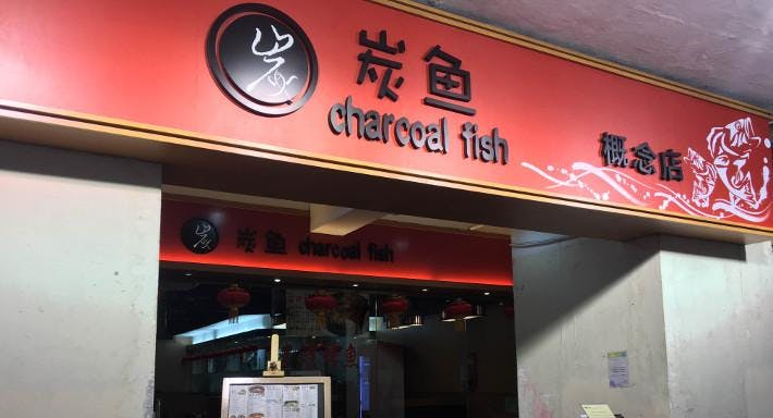 炭魚 Charcoal Fish