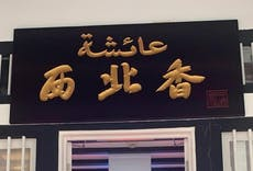 Aisyah Restaurant 西北香