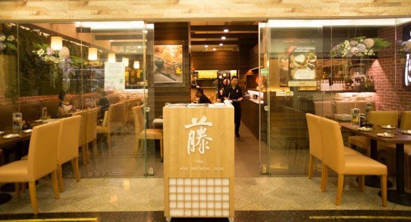 Teng Bespoke Japanese Vegetarian Dining Singapore image 1