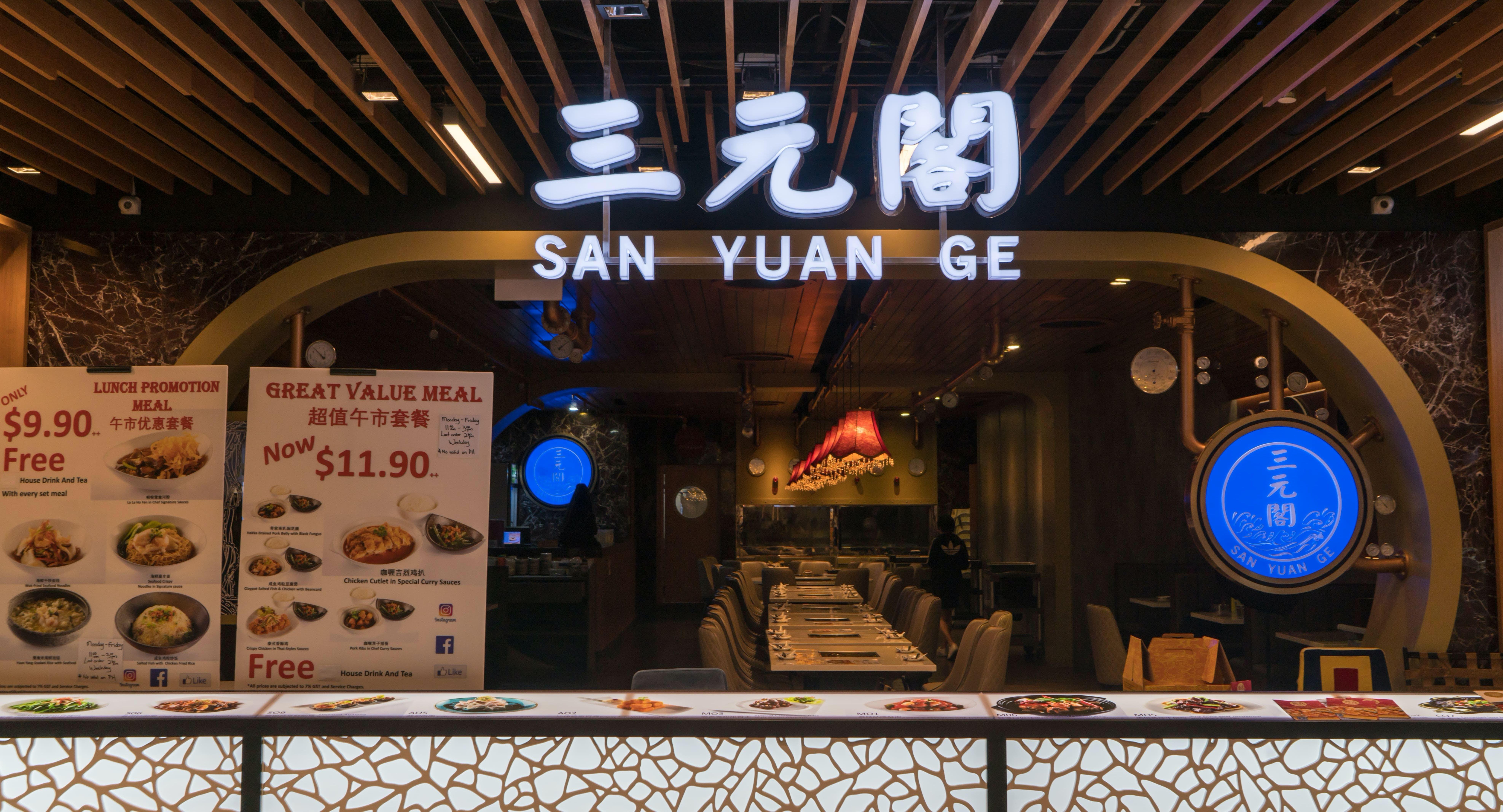 San Yuan Ge 三元閣 Singapore image 2