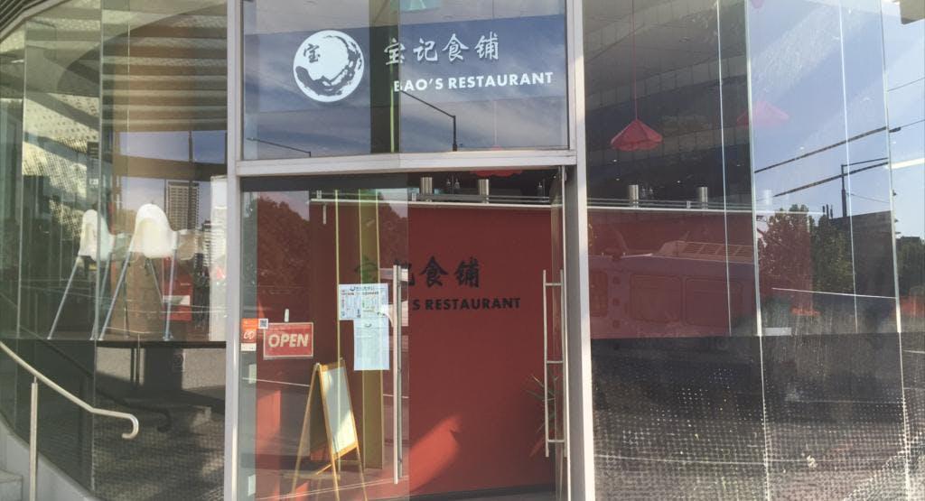 Bao's Restaurant Melbourne image 1