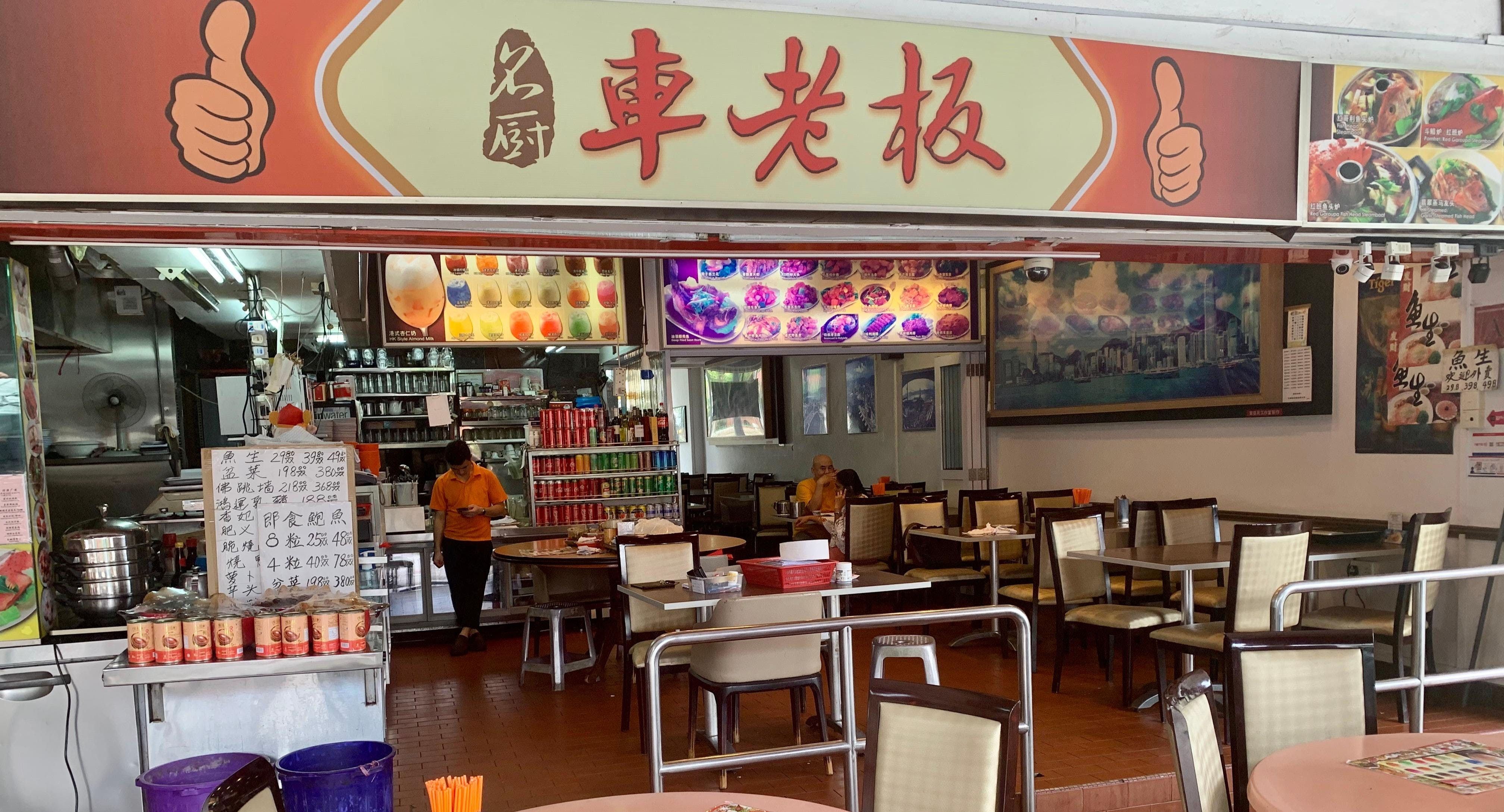 Ming Chu Chair Lao Ban