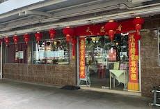 Cheng Hoo Thian Restaurant 清壺天餐館