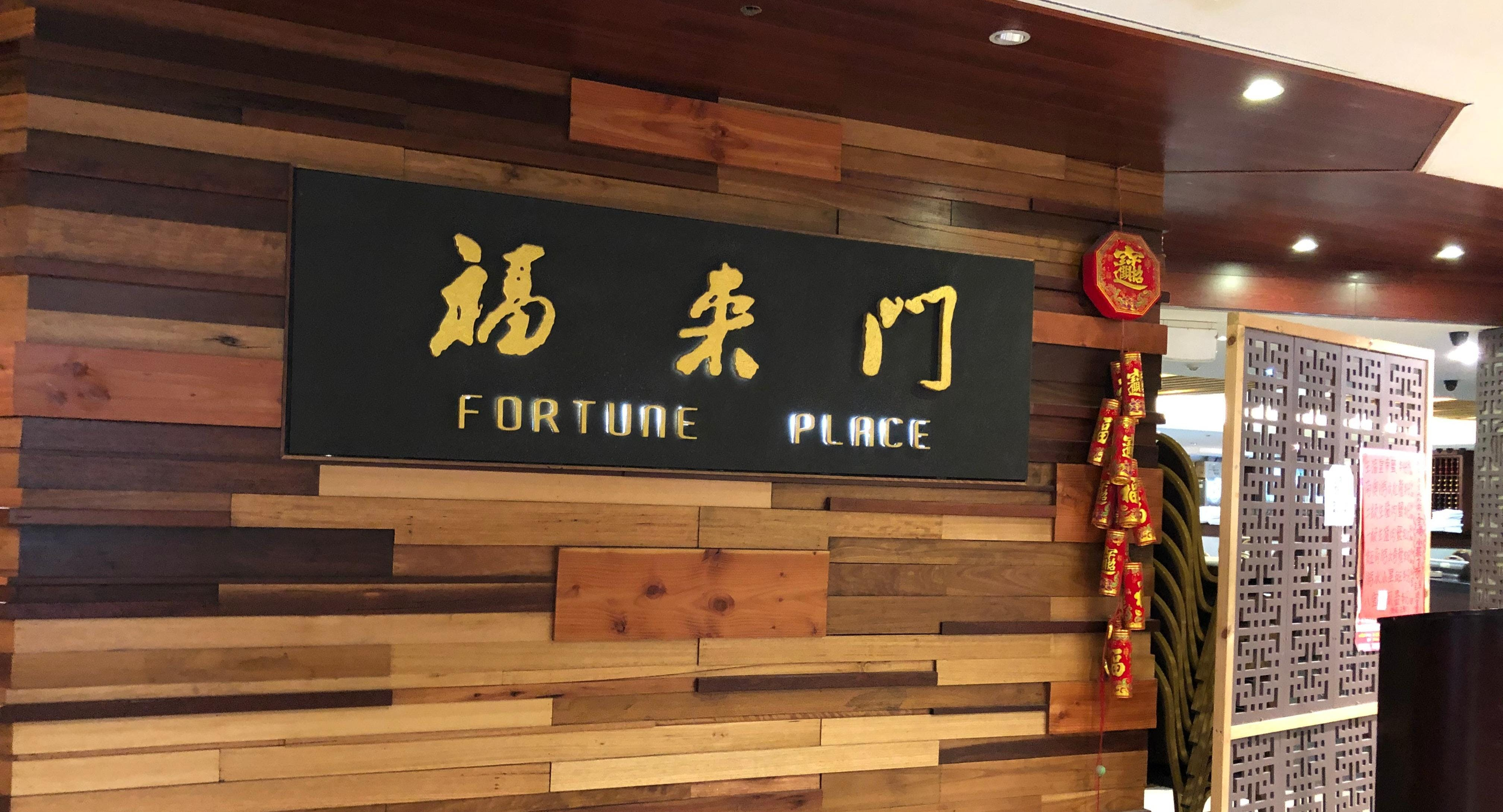 Fortune Place Chinese Restaurant