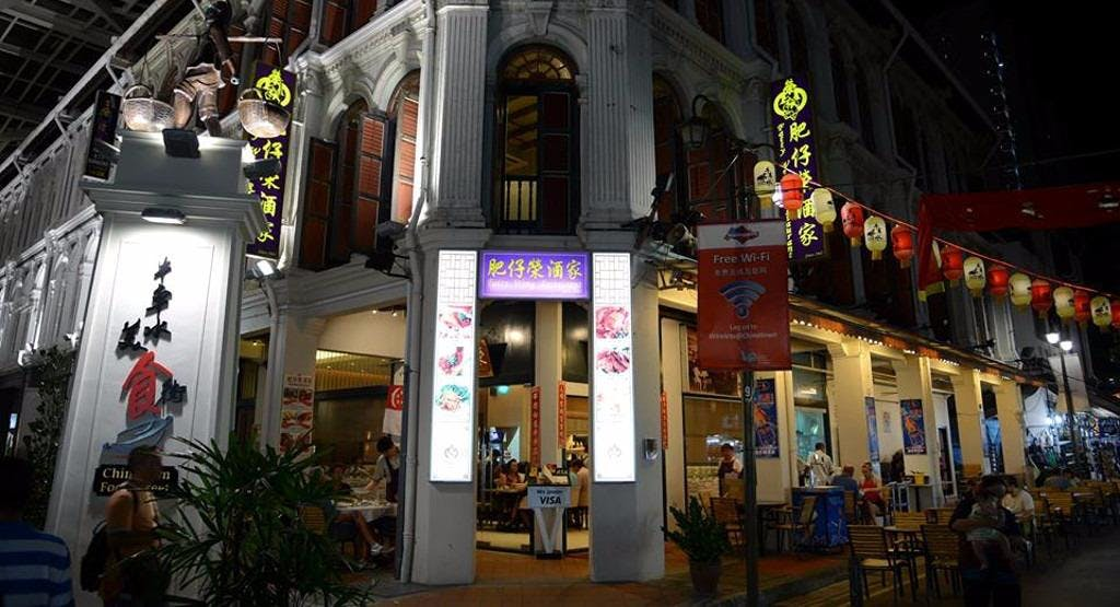 Fatty Weng Restaurant (Chinatown) Singapore image 1
