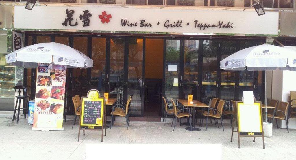 Yuki Wine Bar. Grill. Teppanyaki 花雪 Hong Kong image 1