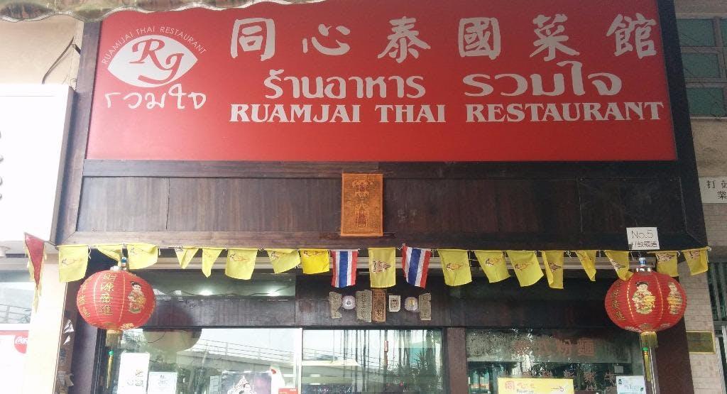 Ruamjai Thai Restaurant 同心泰國菜館 Hong Kong image 1