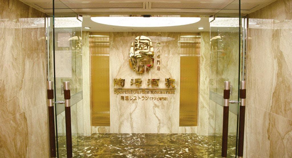 陶源酒家 Sportful Garden Restaurant - Mei Foo Hong Kong image 1