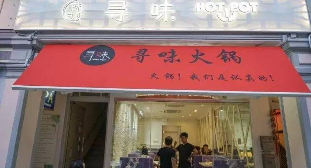 Xun Wei Hotpot Singapore image 1