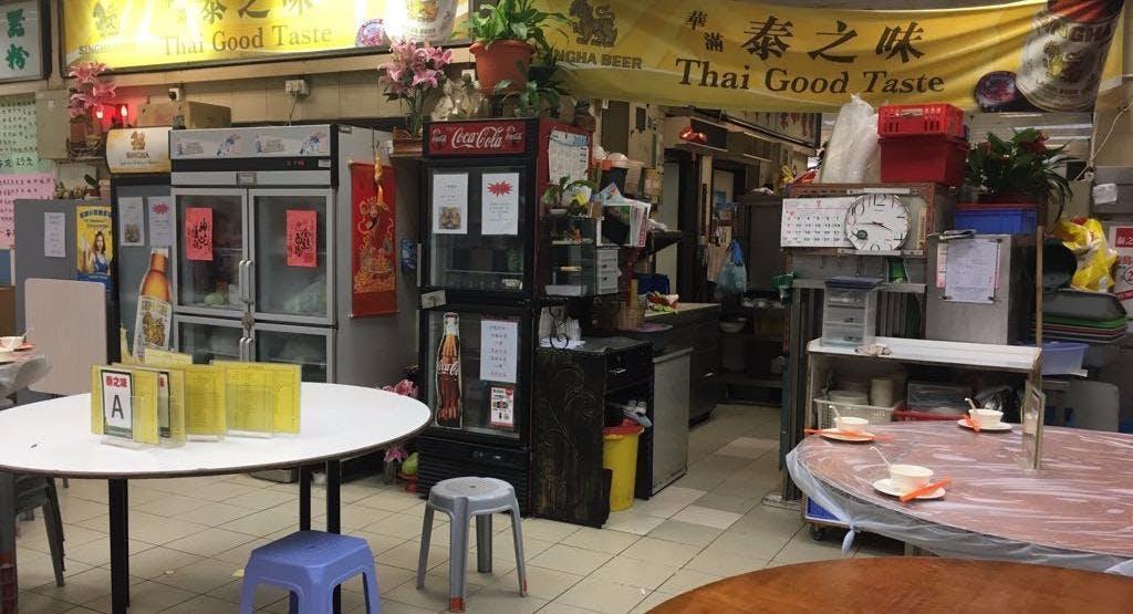 Thai Good Taste 泰之味 Hong Kong image 1