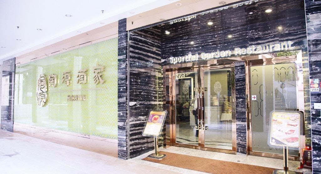 Sportful Garden Restaurant - Sai Wan 陶源酒家 - 西環 Hong Kong image 1