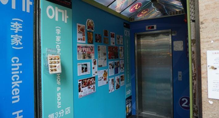 Chicken HOF & SOJU 李家 - Mong Kok 旺角店 Hong Kong image 5