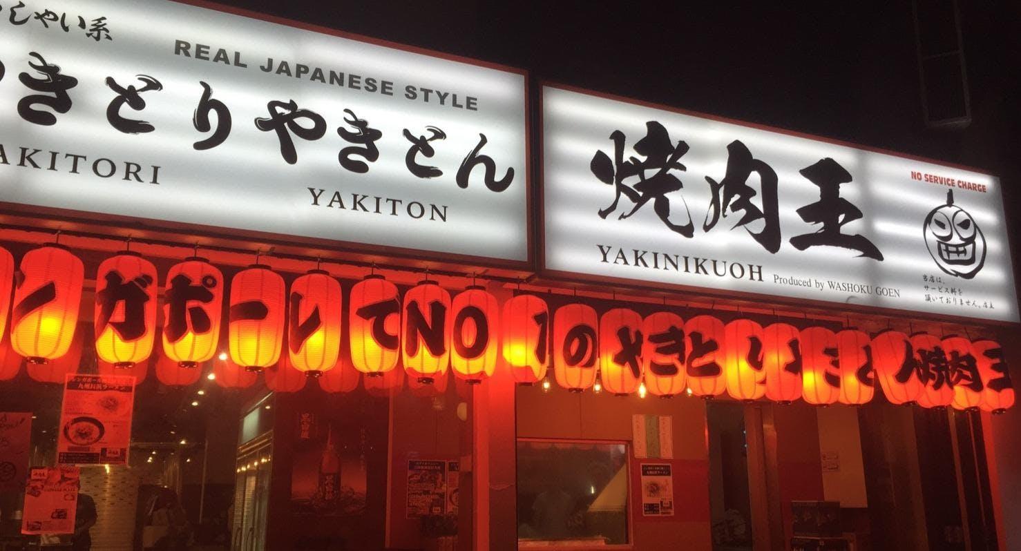YAKINIKU-OH Cuppage Plaza