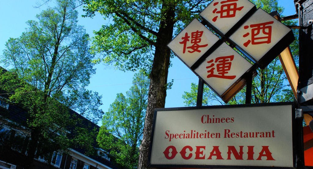Chinees Restaurant Oceania Amsterdam image 1