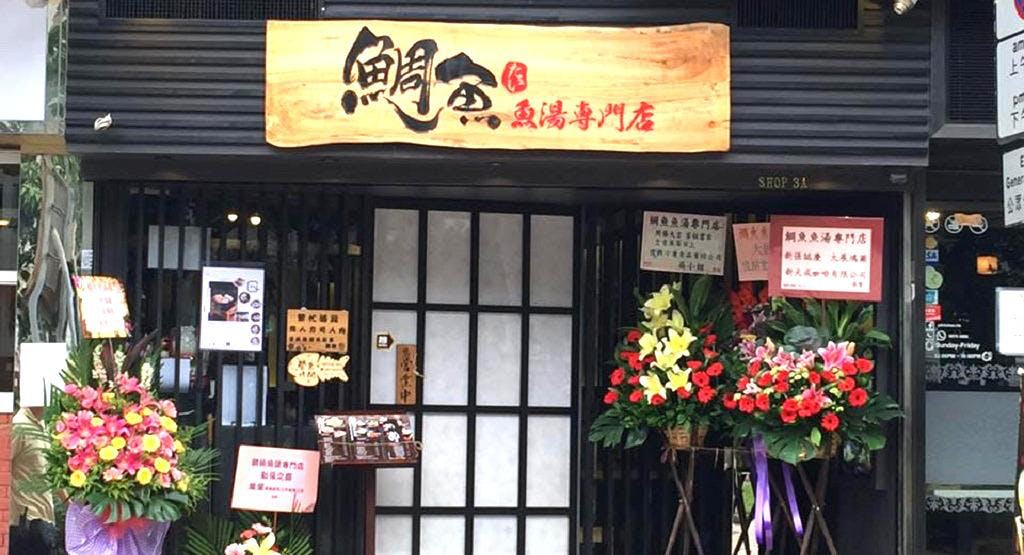 鯛魚魚湯專門店 Snapper Hong Kong image 1