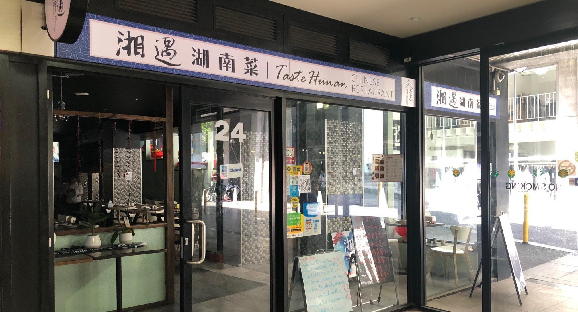 Taste Hunan 湘遇湖南菜 Melbourne image 2