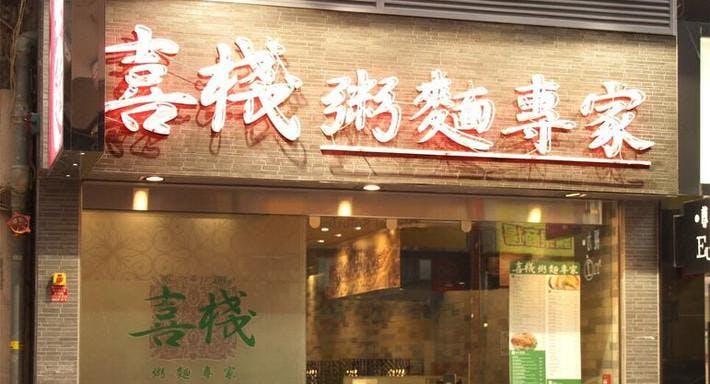 Xi Zhan - Causeway Bay 喜棧 - 銅鑼灣 香港 image 3