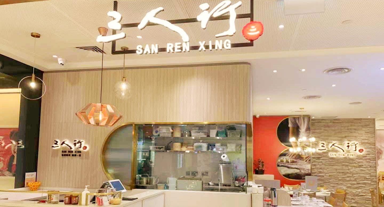 San Ren Xing  - Bedok Mall