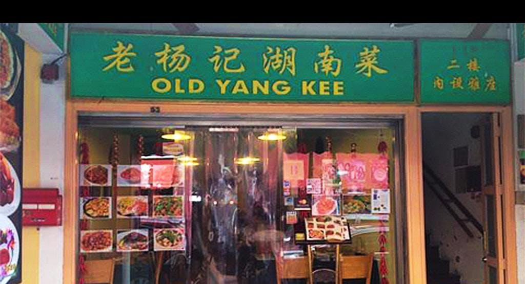 Old Yang Kee Hunan Restaurant Singapore image 1